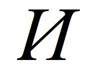 Буква И