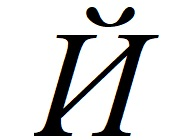 Буква Й