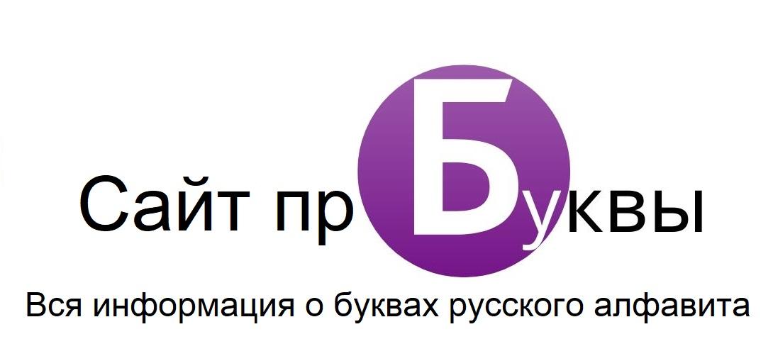 Сайт про буквы